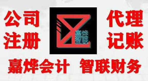庆阳代理记账